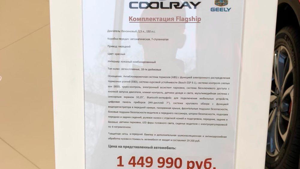 Geely Coolray Цены Орел.jpg