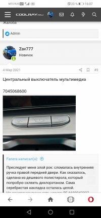 Screenshot_20210728_160756_com.opera.browser.jpg