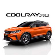 coolray.ru